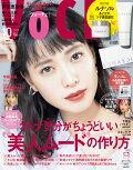 【予約】VoCE (ヴォーチェ) 2019年 10月号 [雑誌]
