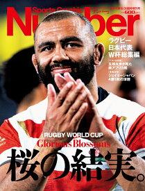 Number(ナンバー) ラグビーW杯GL突破記念 決勝リーグ速報 2019年 10/30号 [雑誌]