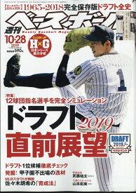 週刊 ベースボール 2019年 10/28号 [雑誌]