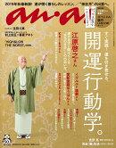 anan (アンアン) 2019年 10/9号 [雑誌]
