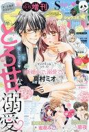 Sho-Comi (少女コミック) 増刊 2019年 10/15号 [雑誌]