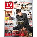 TVガイド関西版 2019年 10/25号 [雑誌]
