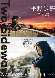 Two-Sideways 二刀流 [ 平野 歩夢 ]