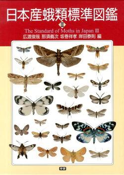 日本産蛾類標準図鑑(3)