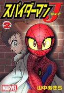 スパイダーマンJ(2)