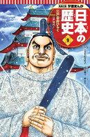 江戸幕府ひらく 学習まんが 日本の歴史(9)