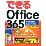 できるOffice 365(2017年度版)