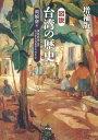 図説台湾の歴史増補版 [ 周婉窈 ]