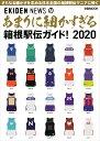 あまりに細かすぎる箱根駅伝ガイド!(2020) (ぴあMOOK)