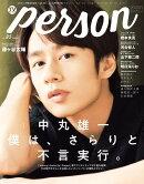 TVガイドPERSON(vol.95)