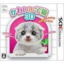 かわいい子猫 3D