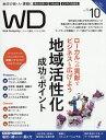 Web Designing (ウェブデザイニング) 2019年 10月号 [雑誌]