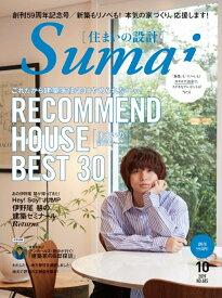 SUMAI no SEKKEI (住まいの設計) 2019年 10月号 [雑誌]
