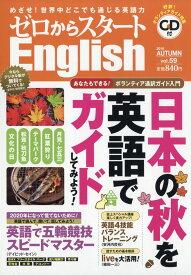 ゼロからスタート English (イングリッシュ) 2019年 10月号 [雑誌]
