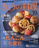NHK きょうの料理 2019年 10月号 [雑誌]