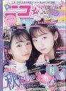 ニコ☆プチ 2019年 10月号 [雑誌]