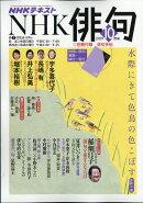 NHK 俳句 2019年 10月号 [雑誌]