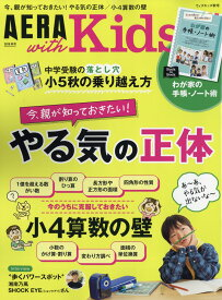 AERA with Kids (アエラ ウィズ キッズ) 2019年 10月号 [雑誌]