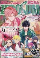 Comic ZERO-SUM (コミック ゼロサム) 2019年 10月号 [雑誌]