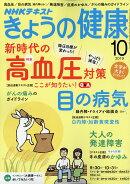 NHK きょうの健康 2019年 10月号 [雑誌]