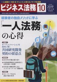 ビジネス法務 2019年 10月号 [雑誌]
