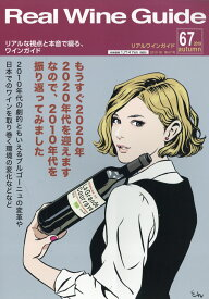 Real Wine Guide (リアルワインガイド) 2019年 10月号 [雑誌]