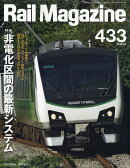 Rail Magazine (レイル・マガジン) 2019年 10月号 [雑誌]