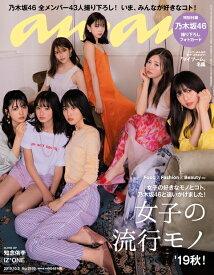 anan (アンアン) 2019年 10/2号 [雑誌]