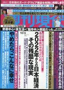 週刊現代 2019年 10/5号 [雑誌]