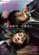 キネマ旬報NEXT(ネクスト) Vol.29 2019年 10/29号 [雑誌]