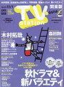 TV station (テレビステーション) 関東版 2019年 10/19号 [雑誌]