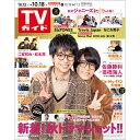 TVガイド関西版 2019年 10/18号 [雑誌]