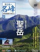 隔週刊 日本の名峰DVD (ディーブイディー) 付きマガジン 2019年 10/22号 [雑誌]