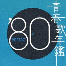 青春歌年鑑'80 BEST30 [ (オムニバス) ]