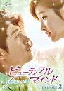 ビューティフル・マインド〜愛が起こした奇跡〜 DVD-SET2 [ チャン・ヒョク ]