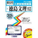 徳島文理高等学校(2020年春受験用) (徳島県私立高等学校入学試験問題集)