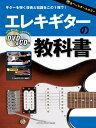 エレキギターの教科書