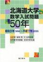 北海道大学数学入試問題50年 昭和31年(1956)〜平成17年(2005) [ 聖文新社 ]