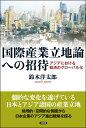 国際産業立地論への招待 アジアにおける経済のグローバル化 [ 鈴木洋太郎 ]