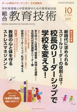 総合教育技術 2019年 10月号 [雑誌]