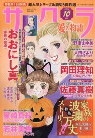 サクラ愛の物語 2019年 10月号 [雑誌]