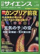 日経 サイエンス 2019年 10月号 [雑誌]