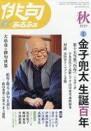 俳句α (アルファ) 2019年 10月号 [雑誌]