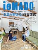 ie MADO α(イエ マド アルファ) お金に強いライフプラン号 2019年 10月号 [雑誌]