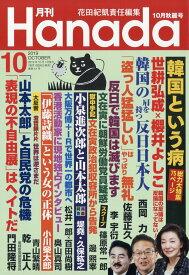 月刊Hanada 2019年 10月号 [雑誌]