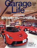 Garage Life (ガレージライフ) 2019年 10月号 [雑誌]