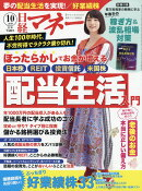 日経マネー 2019年 10月号 [雑誌]