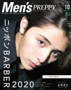 Men's PREPPY メンズプレッピー 19年10月号 [雑誌] COVER&INTERVIEW:山田涼介 Hey! Say! JUMP