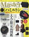 Mono Master (モノ マスター) 2019年 10月号 [雑誌]