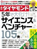 週刊ダイヤモンド 2019年 10/26号 [雑誌] (5年で大化け!サイエンス&ベン チャー105発)